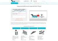 Beton Project - завод железобетонных изделий
