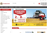 Агромеханизм - магазин агротехники